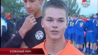 В Волгограде и Волжском проходит финал турнира «Кожаный мяч»