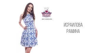 """Народное голосование """"Мисс Алматы - 2018"""""""