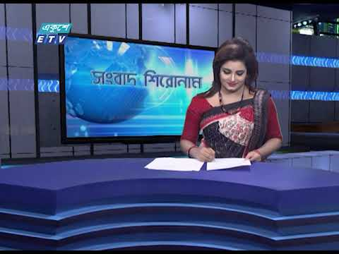 04 PM News Headline    বিকাল ০৪টার সংবাদ শিরোনাম    10 June 2021    ETV News