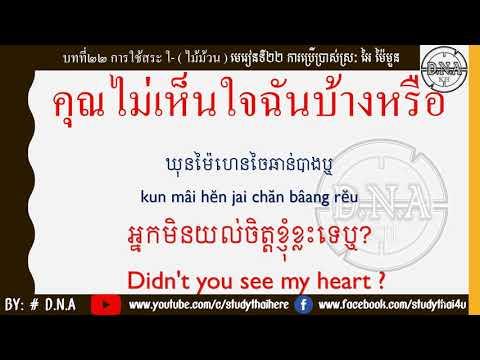 #រៀនភាសាថៃ|บทที่๒๕ อักษรควบกับ ล|មេរៀនទី២៥ព្យញ្ជនៈផ្សំនឹង  (ជើង ល) |Unit 25|#เรียนภาษาไทย