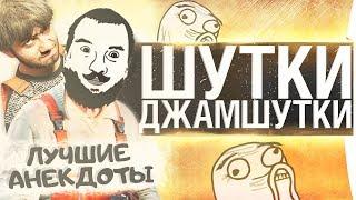 ШУТКИ-ДЖАМШУТКИ - BEST OF THE BEST anekdoty strimov DeSeRtod