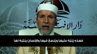 فيديو مميز / الدراسة في الجامعة الأسمرية