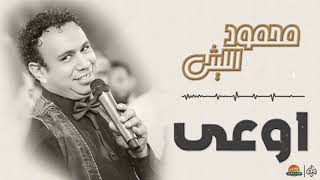 تحميل و مشاهدة محمود الليثي - اوعى || جديد و حصري على هاي ميكس 2018 MP3