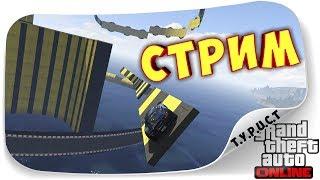 А вот и стрим по GTA 5 Online с подписчиками :) Как обычно, проходим всякую хрень :)