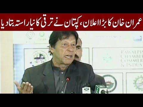 PM Imran Khan Fiery Speech Today | 7 March 2019 | Express News