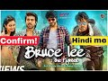 Bruce lee the fighter full movie in Hindi Dubbed ram charan    update   new South Movie 2021   GTM