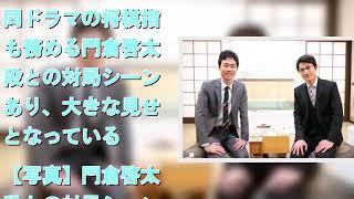 mqdefault - 堀井新太、プロ棋士役を熱演「緊迫感を出すことに苦心した」