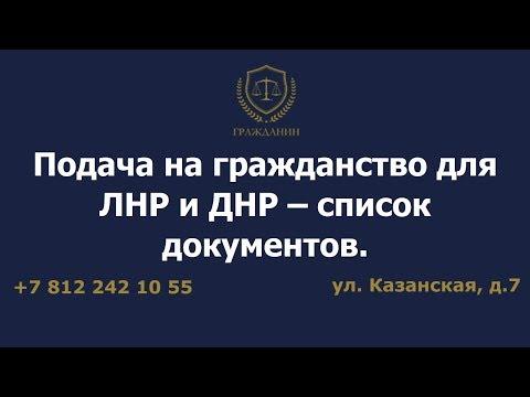 Подача на гражданство для ЛНР и ДНР – список документов