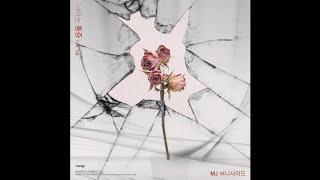 MJ [Sunny Side] - 너라는 통증 (Feat. 가음)
