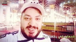 افرعوون الحديث طمعان فى رحمة ربنا محمد سلطان الجديد 2020 تحميل MP3