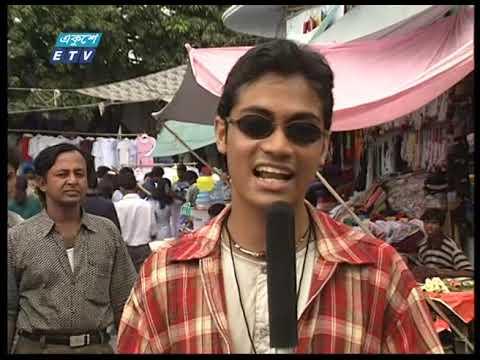Pather Panchali Ep-2। পথের প্যাঁচালী পর্ব-২। নিউমার্কেট-Newmarket | ETV Entertainment