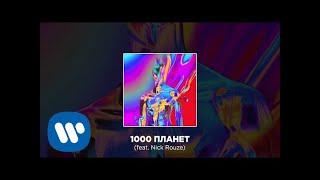 Cream Soda - 1000 Планет (feat. Nick Rouze)   Official Audio