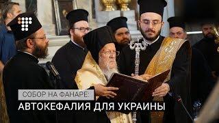Собор на Фанаре: автокефалия для Украины