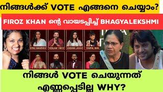 Bigg Boss Malayalam Season 3 How To Vote Officially | Bhagyalakshmi  against Firoz Khan