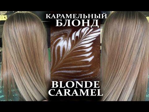 Карамельный БЛОНД 2017 №21 | Caramel BLONDE 2017 №21 (Hair Tutorial)