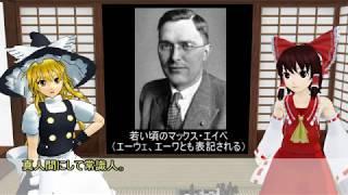 チェスのチャンピオン紹介2マックス・エイベ