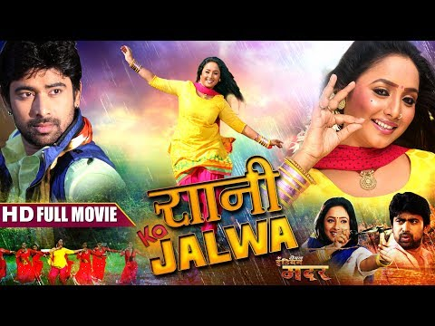 Rani Ka Jalwa | BHOJPURI LATEST HD MOVIE | 2017 | रानी का जलवा