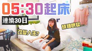 【30天挑戰實錄】每天5:30AM起床真的超高效率!? /流言終結者.邊緣海恩