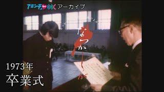 1973年の卒業式【なつかしが】