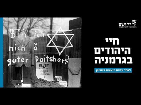 יהודי גרמניה בשנות השלושים