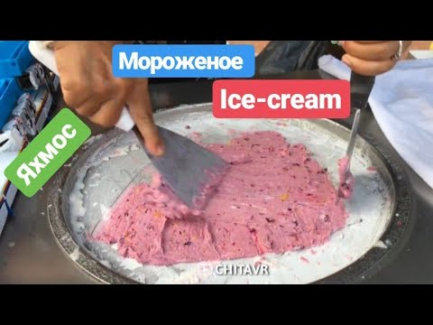 Читавр дар Тайланд яхмосро таёр мекунанд?|Как делают мороженое в Тайланде?