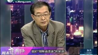 """20131215 周末龙门阵  朝鲜""""张成泽事件""""的政治冲击"""