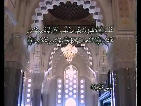 سورة المرسلات  - الشيخ / علي الحذيفي - ترجمة هندية