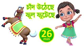 ঘুমপাড়ানি মাসি পিসি - Ghum Parani - Bengali Rhymes for Children