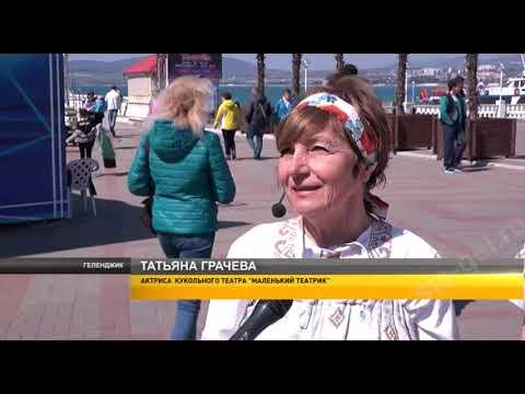 Новости курорта от 08.04.2019