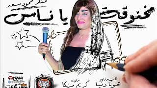 اغاني حصرية شعبى 2019 | اغنية مخنوقة ياناس - منار محمود سعد | انتاج الاصدقاء المتحدون تحميل MP3