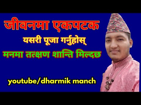 श्राद्ध किन गर्ने ? Why to do sradha?dharmik manch.mohananda ghimire.nepali Katha.