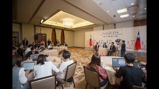 20190720 「自由民主永續之旅」總統與隨團記者茶敘