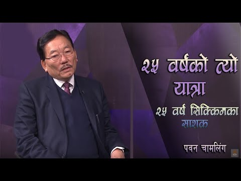 सिक्किमका भूतपूर्व मुख्य मन्त्रि Dr. Pawan Kumar Chamling || AAWAJ||Nepal Television 2076-10-09 #NTV