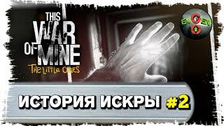 ИСТОРИЯ ИСКРЫ. ИСКРУ РАНИЛИ! This War of Mine: the Little One | Evgen GoUp!