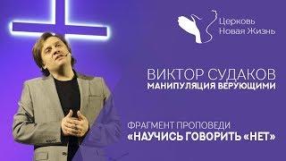"""Копия видео """"Виктор Судаков - Научись говорить """"Нет"""""""""""