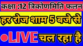Class 12 mathematics live class - Download this Video in MP3, M4A, WEBM, MP4, 3GP