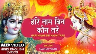 gratis download video - रविवार Special I Hari Naam Bin Kaun Tare I GAURAV VATS I Hindi English Lyrics I Full HD Video Song