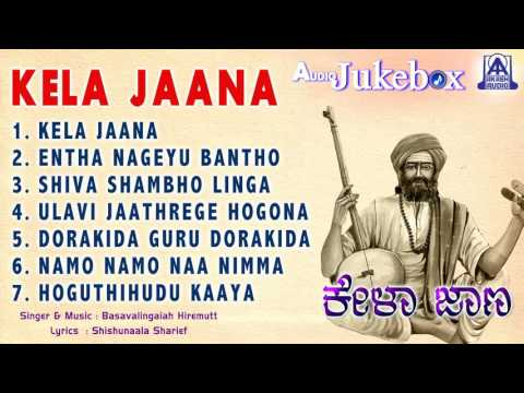 Kela Jaana | Kannada Devotional Songs I Basavalingaiah Hiremutt | Akash Audio