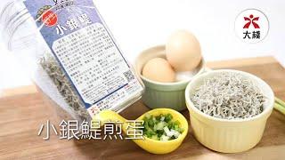 【日本漁川】小銀鯷煎蛋