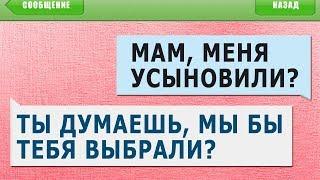 50 УПОРОТЫХ СМС СООБЩЕНИЙ и ЛЮТЫХ ОПЕЧАТОК Т9