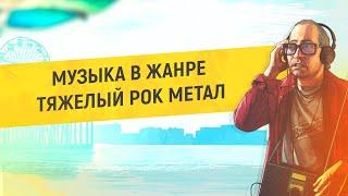 🎵ТЯЖЕЛЫЙ РОК МЕТАЛ | МУЗЫКА БЕЗ АВТОРСКИХ ПРАВ