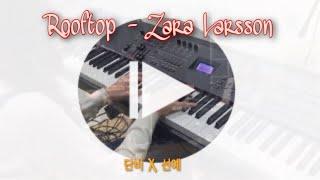 Rooftop- Zara Larsson (cover)- 김단비 ,박선예