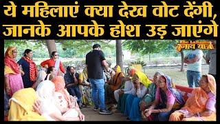 पार्क में बैठी Haryana की ताइयों ने बताया, Narendra Modi और Rahul gandhi में कौन बेहतर?