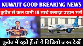 Kuwait Good News New Flight Fly 18 March Must Watch || Gulf Expert