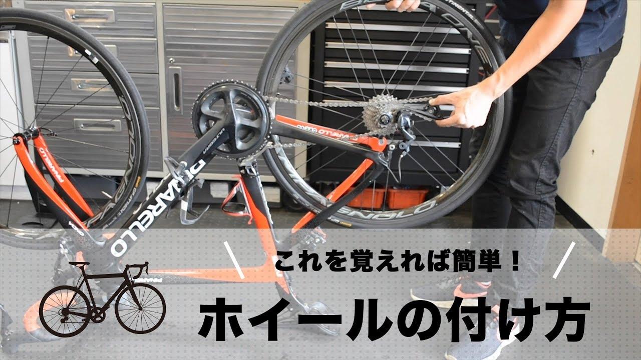 これを覚えれば簡単!ロードバイクのホイールの取り付け方