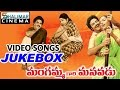 Mangammagari Manavadu Telugu Movie Full Video Songs Jukebox || Balakrishna, Suhasini