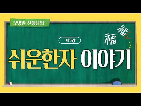 [동부 평생교육 TV] 쉬운한자이야기 5강