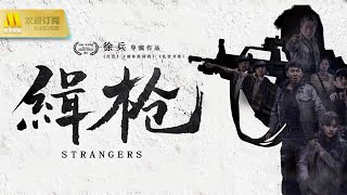 "【1080P Chi-Eng SUB】《缉枪/Strangers》""你讨枪杀血债,我搞玉石俱焚"" 小巧精致的警匪悬疑现实主义电影(白举纲/热依扎/连奕名 主演)"