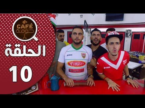 Café Houma - épisode 10 I Le Match - المباراة I كافي حومة - الحلقة 10