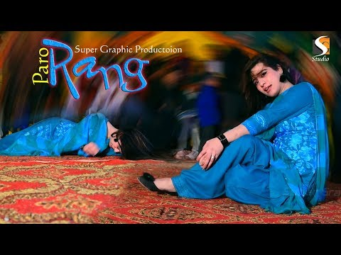Download Rang - Remake  (Paro Dance Performance)   - Latest Punjabi Songs 2018 - HD Video